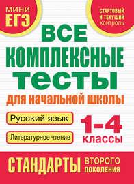 Все комплексные тесты для начальной школы. Русский язык. Литературное чтение. 1-4 классы