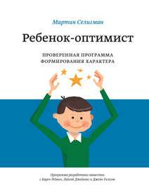 Книга Ребенок-оптимист. Проверенная программа формирования характера