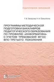Программы методической подготовки бакалавров педагогического образования по профилю «Информатика» с учетом требований ФГОС ВПО третьего поколения