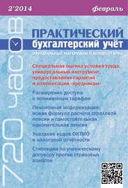 Практический бухгалтерский учёт. Официальные материалы и комментарии (720 часов) №2/2014