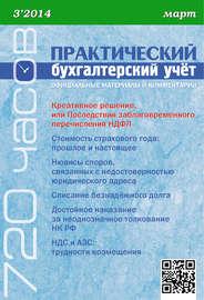 Практический бухгалтерский учёт. Официальные материалы и комментарии (720 часов) №3/2014