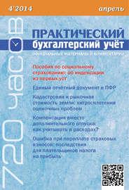 Практический бухгалтерский учёт. Официальные материалы и комментарии (720 часов) №4/2014