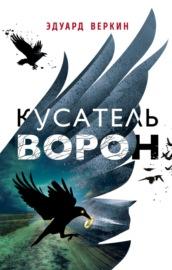 Книга Кусатель ворон