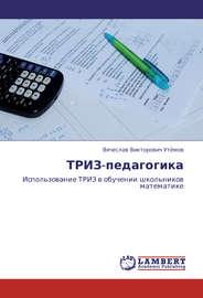 ТРИЗ-педагогика. Использование ТРИЗ в обучении школьников математике