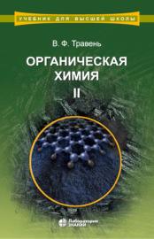 Органическая химия. Том II
