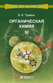 Органическая химия. Том III