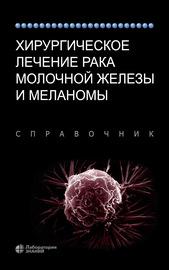 Хирургическое лечение рака молочной железы и меланомы. Справочник