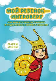 Книга Мой ребенок – интроверт. Как выявить скрытые таланты и подготовить к жизни в обществе