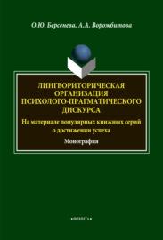 Лингвориторическая организация психолого-прагматического дискурса (на материале популярных книжных серий о достижении успеха)