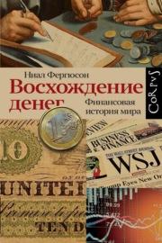 Книга Восхождение денег