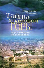 Тайны храмовой горы. Иерусалимские воспоминания
