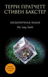Книга Бесконечная земля