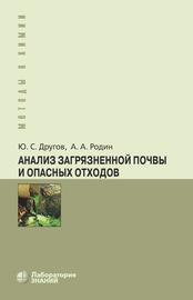 Анализ загрязненной почвы и опасных отходов