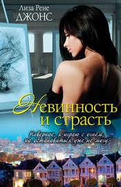 Книга Невинность и страсть