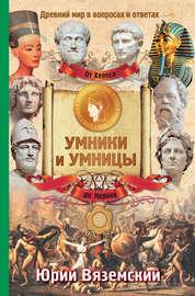 Книга От фараона Хеопса до императора Нерона. Древний мир в вопросах и ответах