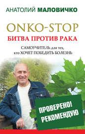Книга ONKO-STOP. Битва против рака. Самоучитель для тех, кто хочет победить болезнь