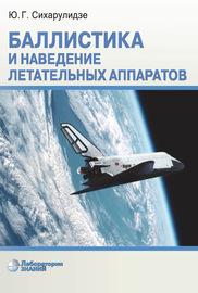 Баллистика и наведение летательных аппаратов