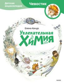 Книга Увлекательная химия