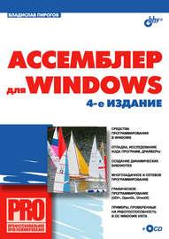 Ассемблер для Windows