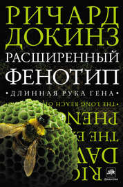 Книга Расширенный фенотип: длинная рука гена
