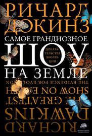 Книга Самое грандиозное шоу на Земле: доказательства эволюции