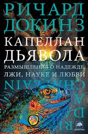 Книга Капеллан дьявола. Размышления о надежде, лжи, науке и любви