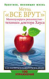 Книга Метод «Все врут». Манипулируем реальностью – техники доктора Хауса
