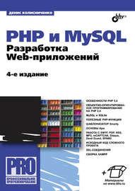 PHP и MySQL. Разработка Web-приложений (4-е издание)