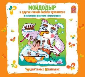 Мойдодыр и другие сказки Корнея Чуковского