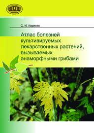Атлас болезней культивируемых лекарственных растений, вызываемых анаморфными грибами