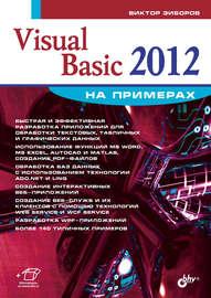 Visual Basic 2012 на примерах