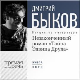 """Лекция «Незаконченный роман Диккенса """"Тайна Эдвина Друда""""»"""
