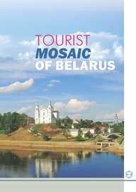 Tourist Mosaic of Belarus