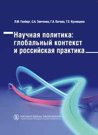Книга Научная политика. Глобальный контекст и российская практика