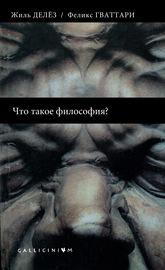 Что такое философия