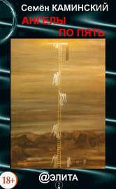 Ангелы по пять (сборник)