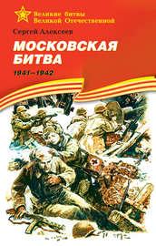 Книга Московская битва. 1941—1942
