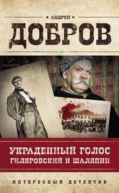 Книга Украденный голос. Гиляровский и Шаляпин