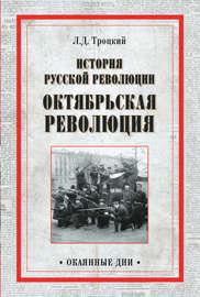 История русской революции. Октябрьская революция