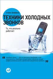 Техники холодных звонков. То, что реально работает