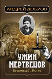 Книга Ужин мертвецов. Гиляровский и Тестов