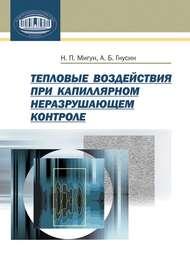 Тепловые воздействия при капиллярном неразрушающем контроле