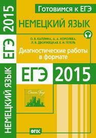 Готовимся к ЕГЭ. Немецкий язык. Диагностические работы в формате ЕГЭ 2015