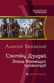 Книга Сэнгоку Дзидай. Эпоха Воюющих провинций