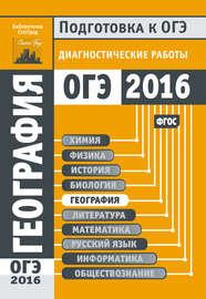 География. Подготовка к ОГЭ в 2016 году. Диагностические работы