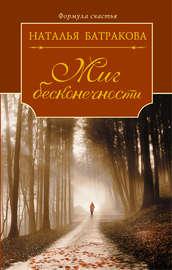 Книга Миг бесконечности