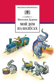 Книга Мой дом на колёсах (сборник)