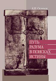 Путь разума в поисках истины. Лекции по православной апологетике