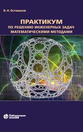Практикум по решению инженерных задач математическими методами
