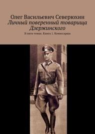 Личный поверенный товарища Дзержинского. В пяти томах. Книга 1. Комиссарша